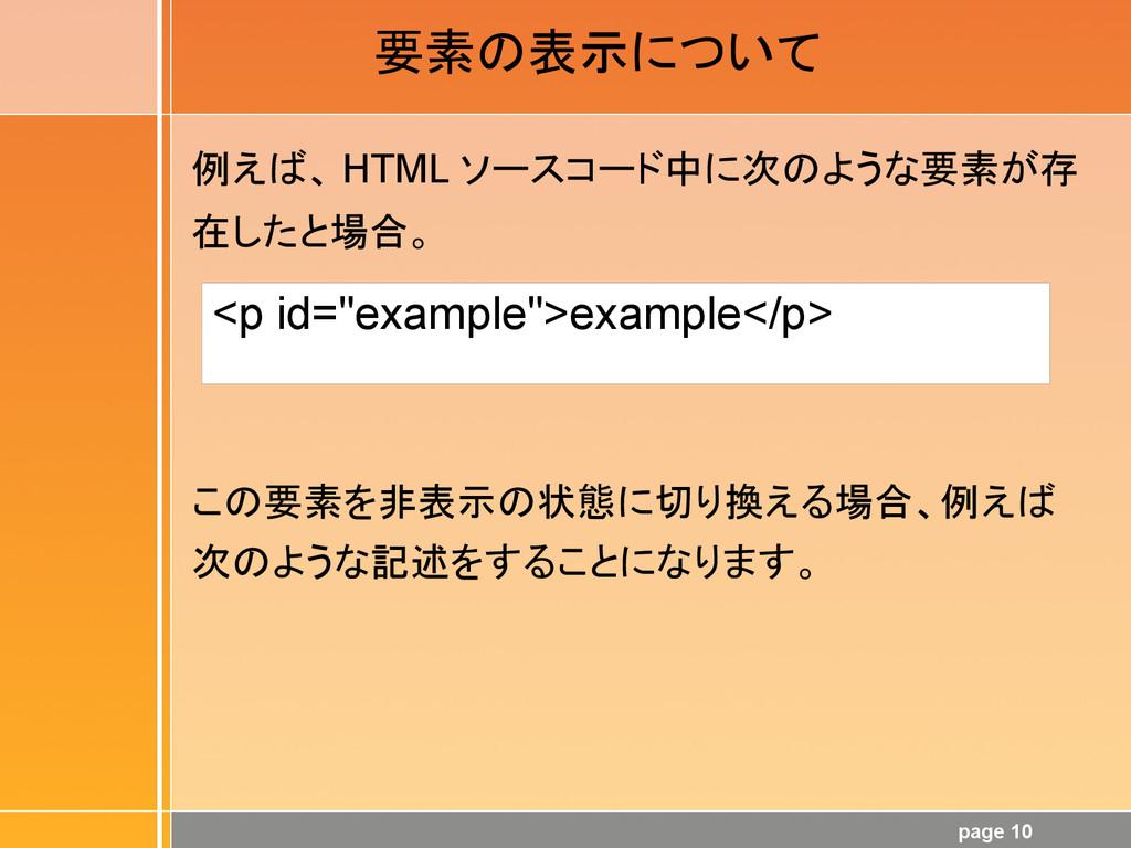 page 10 要素の表示について 例えば、 HTML ソースコード中に次のような要素が存 在...