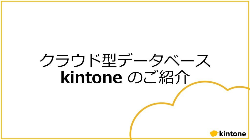 クラウド型データベース kintone のご紹介