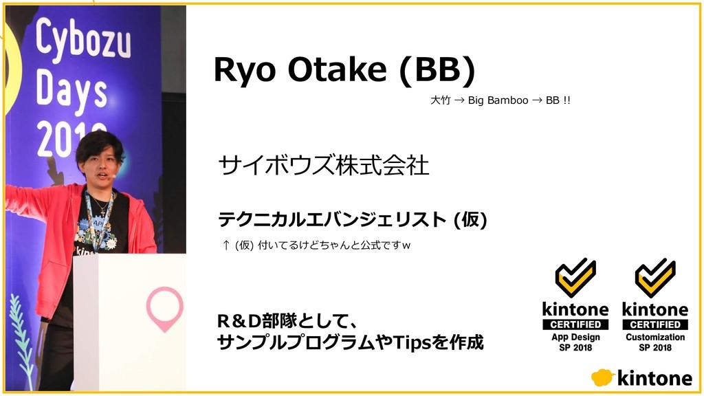 ⾃⼰紹介 R&D部隊として、 サンプルプログラムやTipsを作成 Ryo Otake (BB)...
