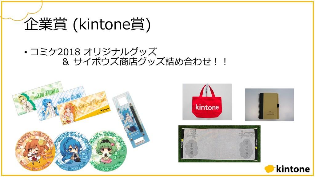 企業賞 (kintone賞) • コミケ2018 オリジナルグッズ & サイボウズ商店グッズ詰...