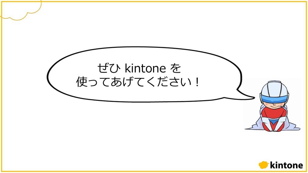 ぜひ kintone を 使ってあげてください︕