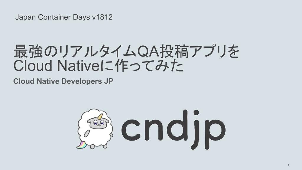 最強のリアルタイムQA投稿アプリを Cloud Nativeに作ってみた Cloud Nati...