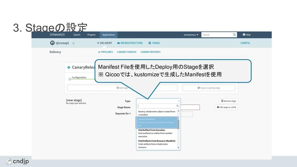 3. Stageの設定 Manifest Fileを使用したDeploy用のStageを選択 ...