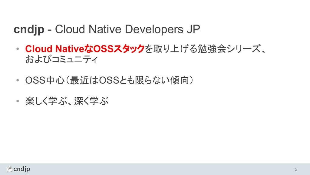 cndjp - Cloud Native Developers JP • Cloud Nati...