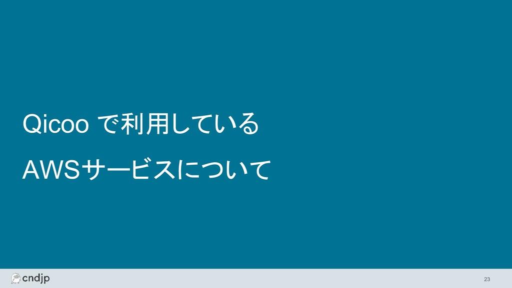 Qicoo で利用している AWSサービスについて 23