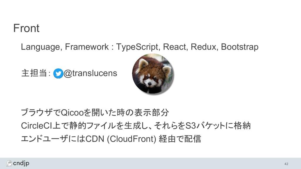 Front Language, Framework : TypeScript, React, ...