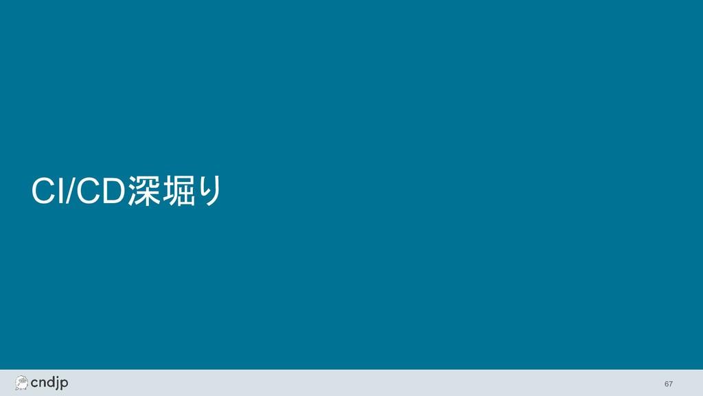 CI/CD深堀り 67