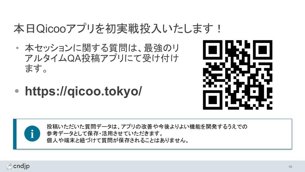 本日Qicooアプリを初実戦投入いたします! • 本セッションに関する質問は、最強のリ アルタ...