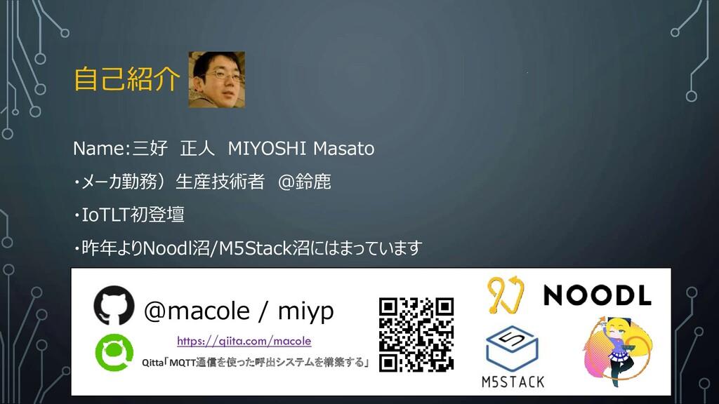 自己紹介 Name:三好 正人 MIYOSHI Masato ・メーカ勤務)生産技術者 @鈴鹿...