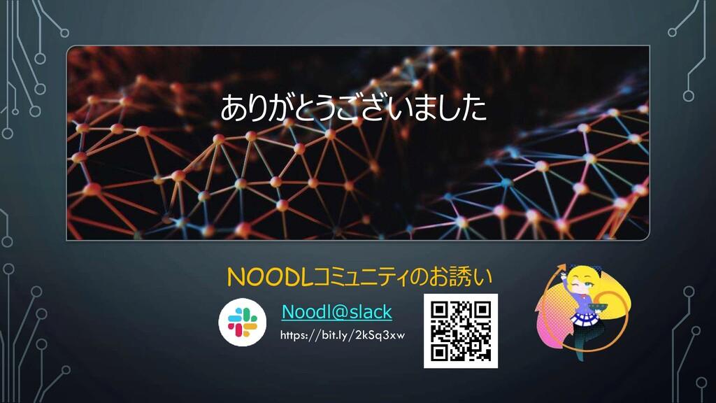 NOODLコミュニティのお誘い Noodl@slack ありがとうございました https:/...
