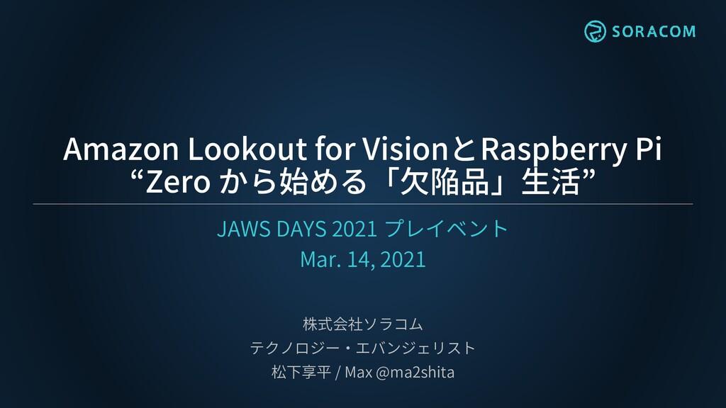 """Amazon Lookout for VisionとRaspberry Pi """"Zero から..."""