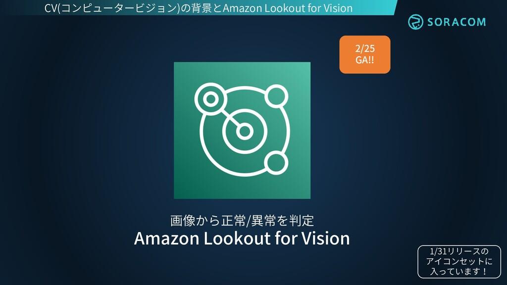 画像から正常/異常を判定 Amazon Lookout for Vision 2/25 GA!...