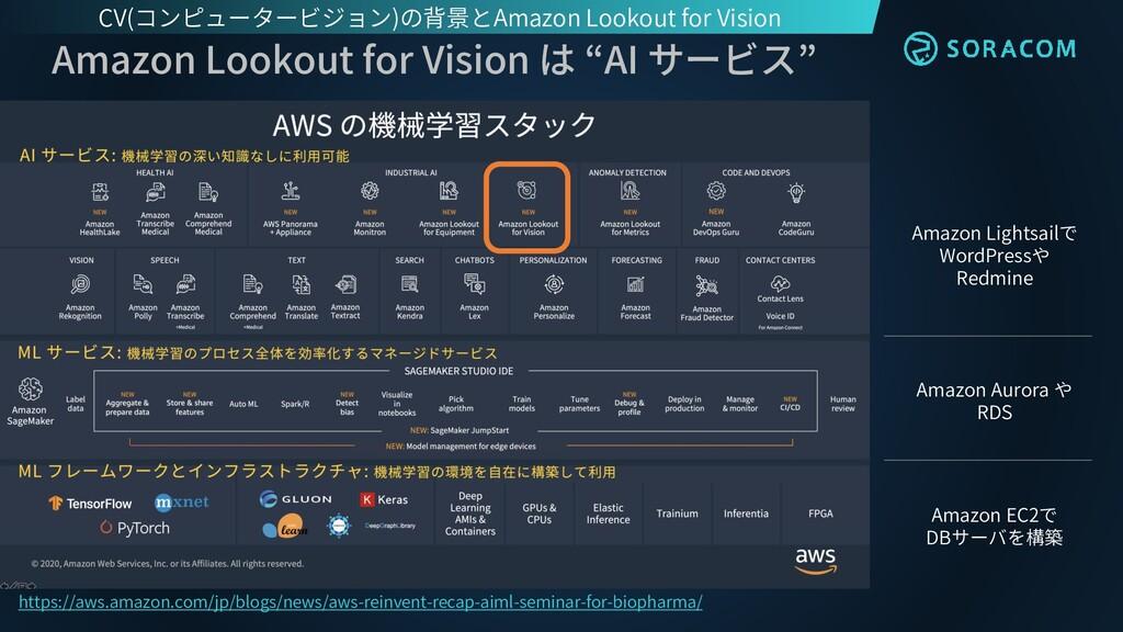 https://aws.amazon.com/jp/blogs/news/aws-reinve...