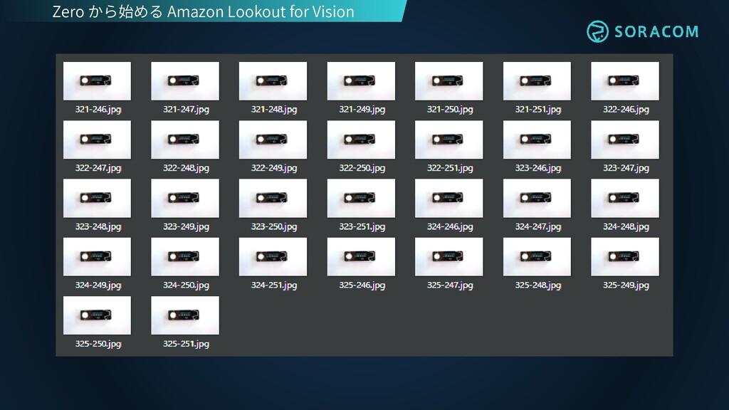 Zero から始める Amazon Lookout for Vision