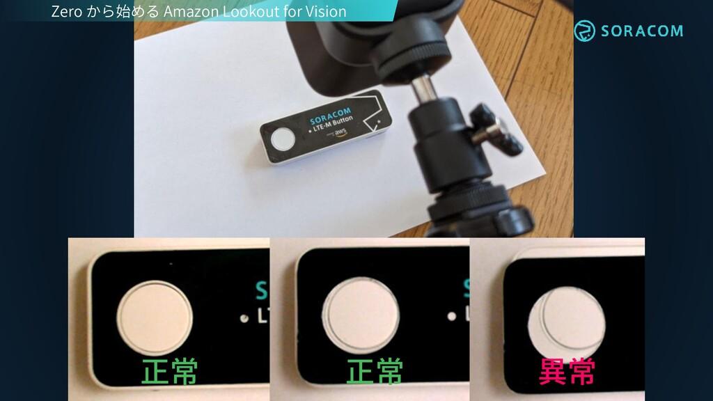 正常 正常 異常 Zero から始める Amazon Lookout for Vision