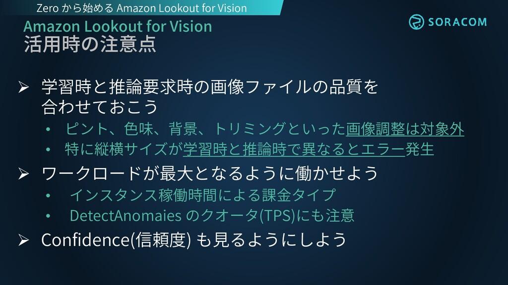 Amazon Lookout for Vision 活用時の注意点 ➢ 学習時と推論要求時の画...