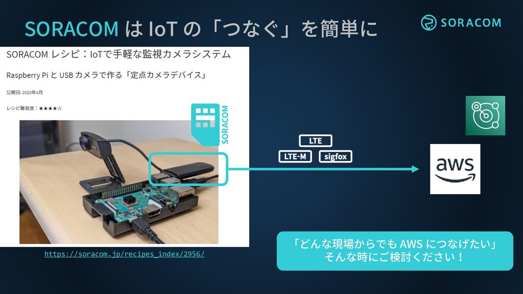 SORACOM は IoT の「つなぐ」を簡単に https://soracom.jp/rec...