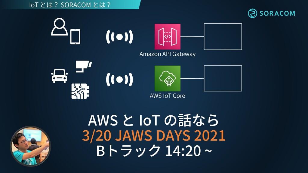 AWS と IoT の話なら 3/20 JAWS DAYS 2021 Bトラック 14:20 ...