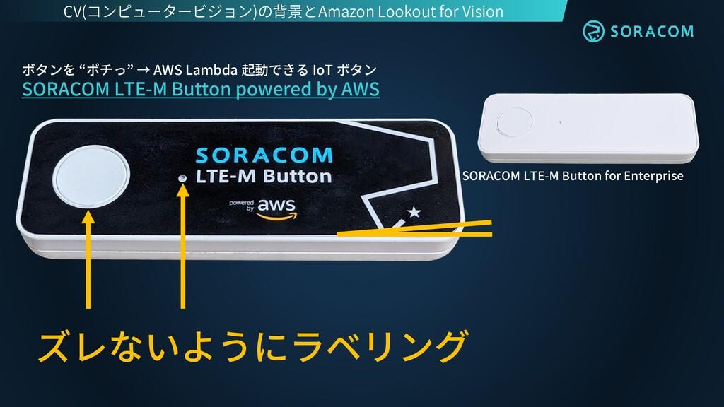 """ズレないようにラベリング ボタンを """"ポチっ"""" → AWS Lambda 起動できる IoT ..."""