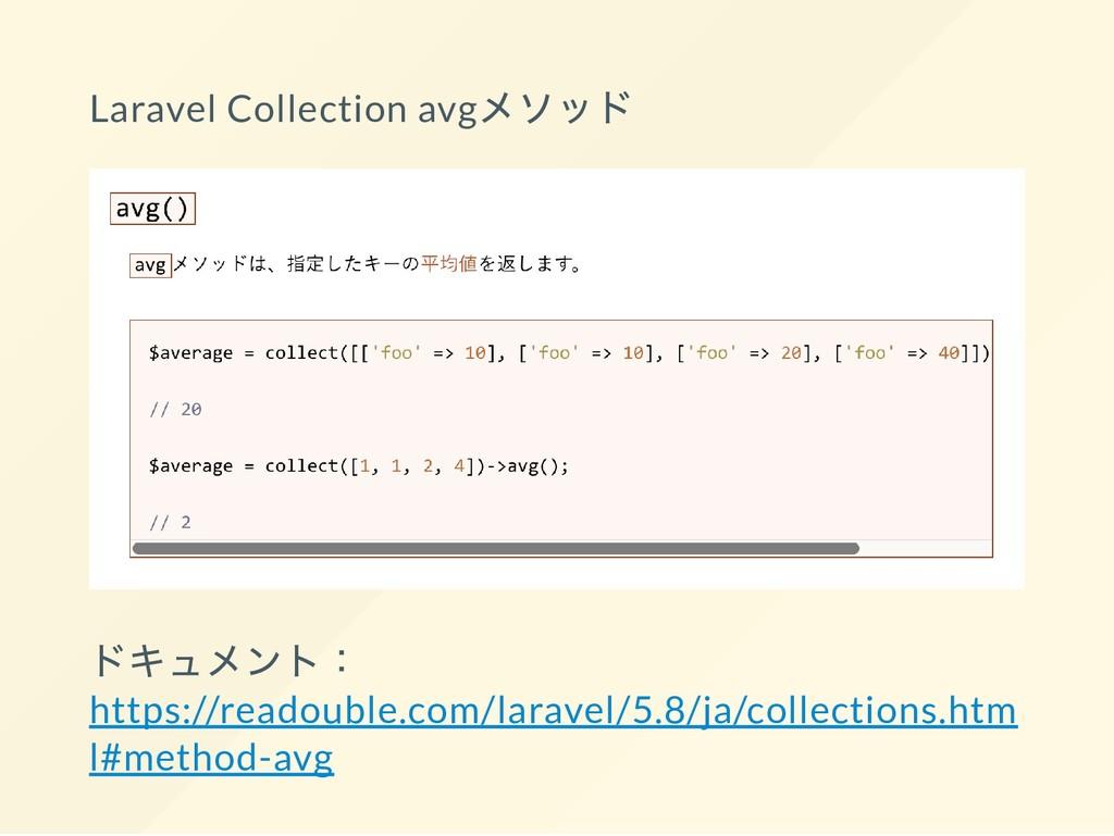 Laravel Collection avg メソッド ドキュメント: https://rea...