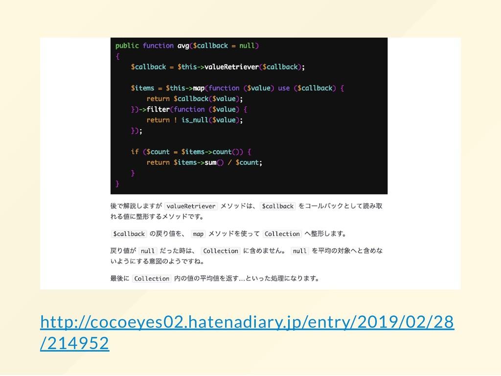 http://cocoeyes02.hatenadiary.jp/entry/2019/02/...