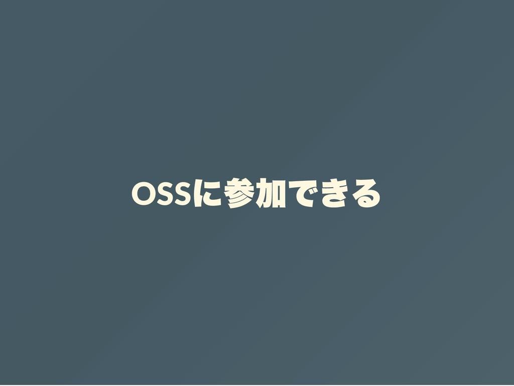 OSS に参加できる
