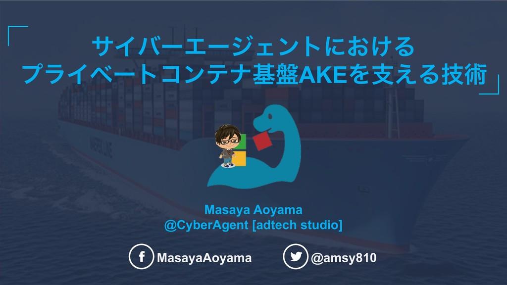 αΠόʔΤʔδΣϯτʹ͓͚Δ ϓϥΠϕʔτίϯςφج൫AKEΛࢧ͑Δٕज़ MasayaAoya...
