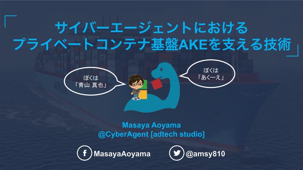 MasayaAoyama @amsy810 Masaya Aoyama @CyberAgent...
