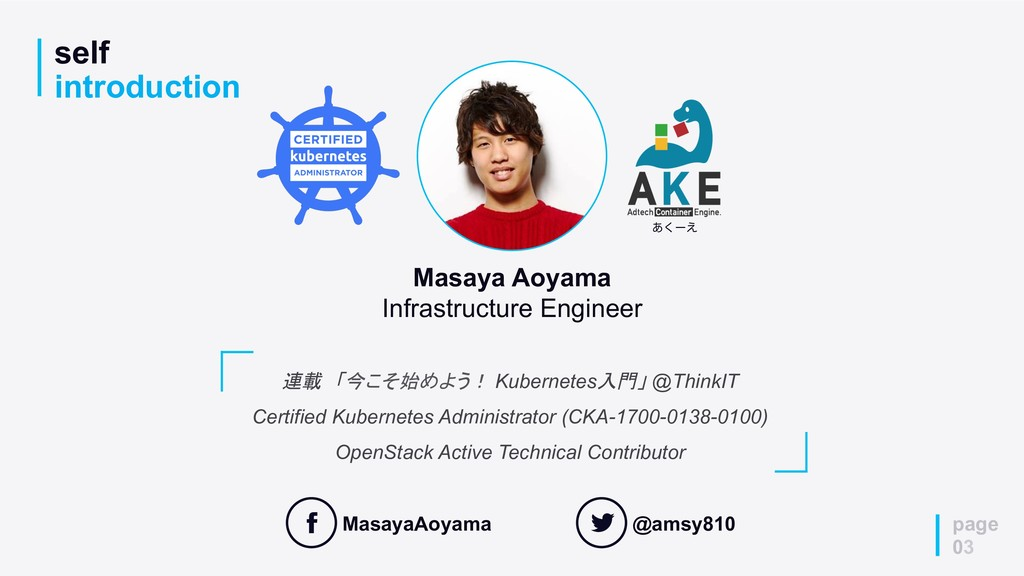 self introduction page 03 連載 「今こそ始めよう! Kubernet...