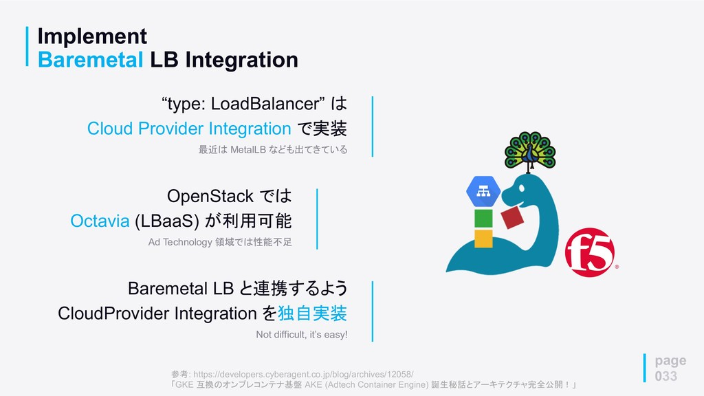 Implement Baremetal LB Integration page 033 最近は...