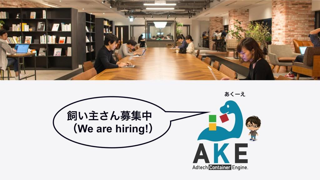 ͍ओ͞Μืूத ʢWe are hiring!ʣ ͋͘ʔ͑