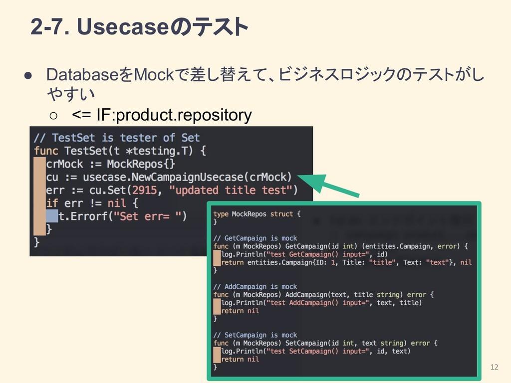 2-7. Usecaseのテスト ● DatabaseをMockで差し替えて、ビジネスロジック...