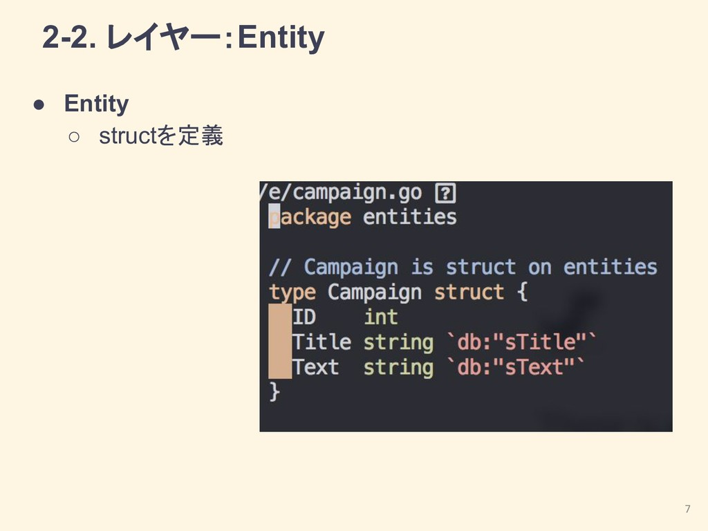 2-2. レイヤー:Entity ● Entity ○ structを定義 7