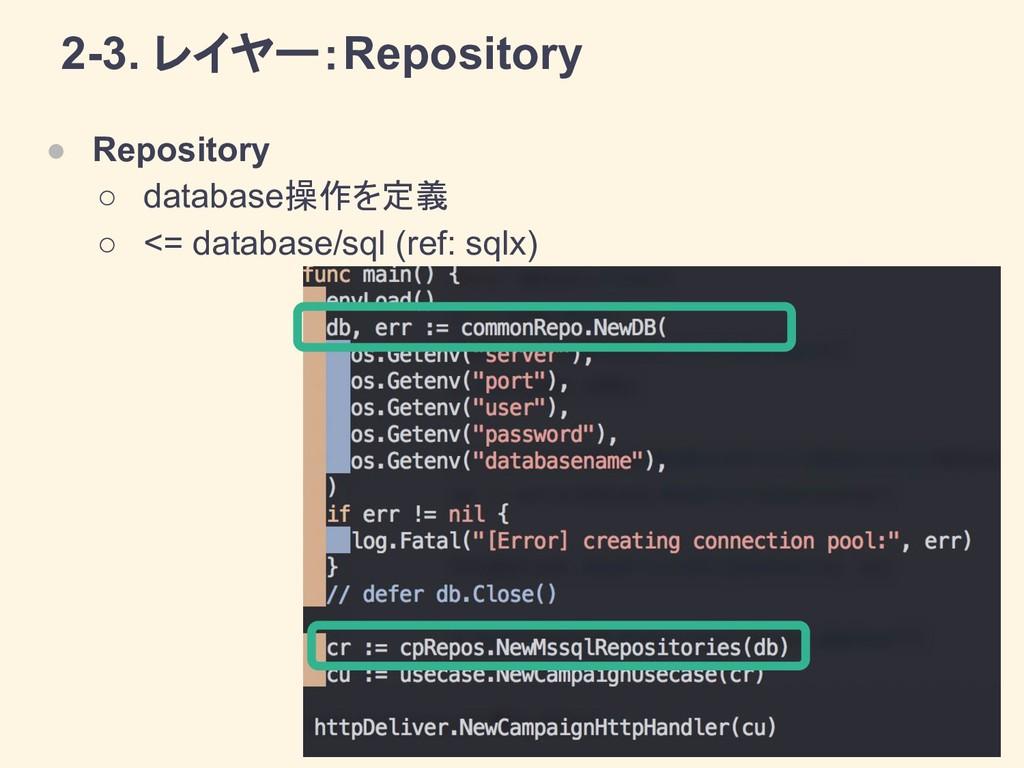 2-3. レイヤー:Repository ● Repository ○ database操作を...
