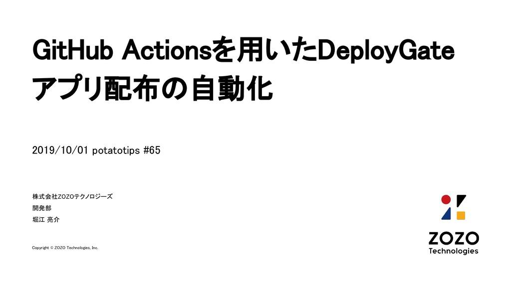 GitHub Actionsを用いたDeployGate アプリ配布の自動化 2019/10...