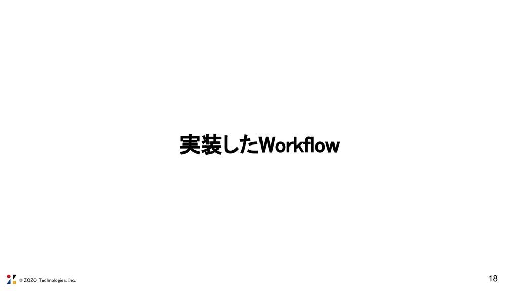 © ZOZO Technologies, Inc. 実装したWorkflow 18