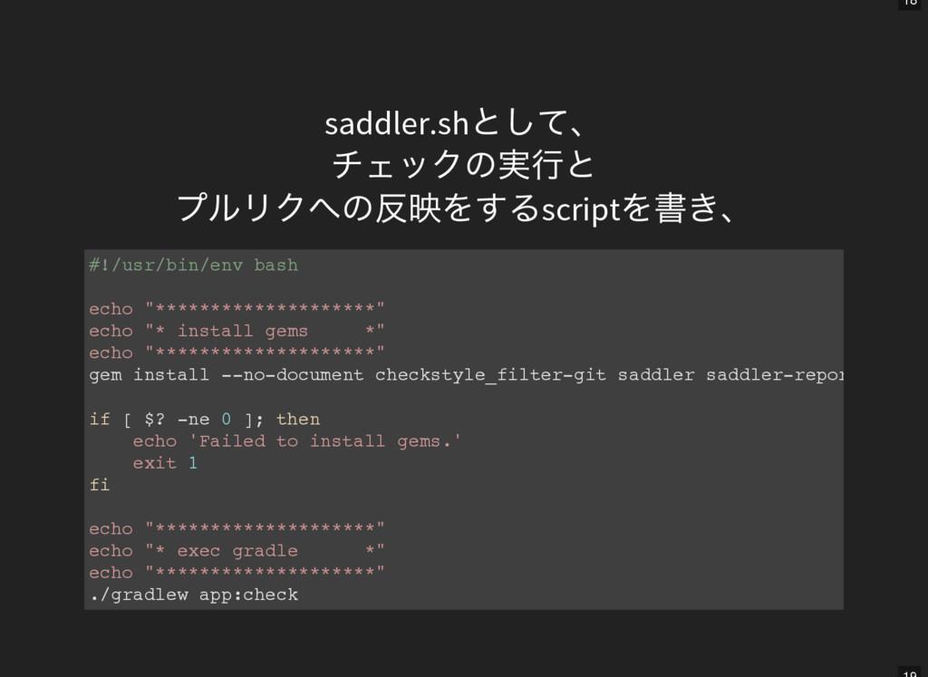18 saddler.sh として、 チェックの実行と プルリクへの反映をするscript を...