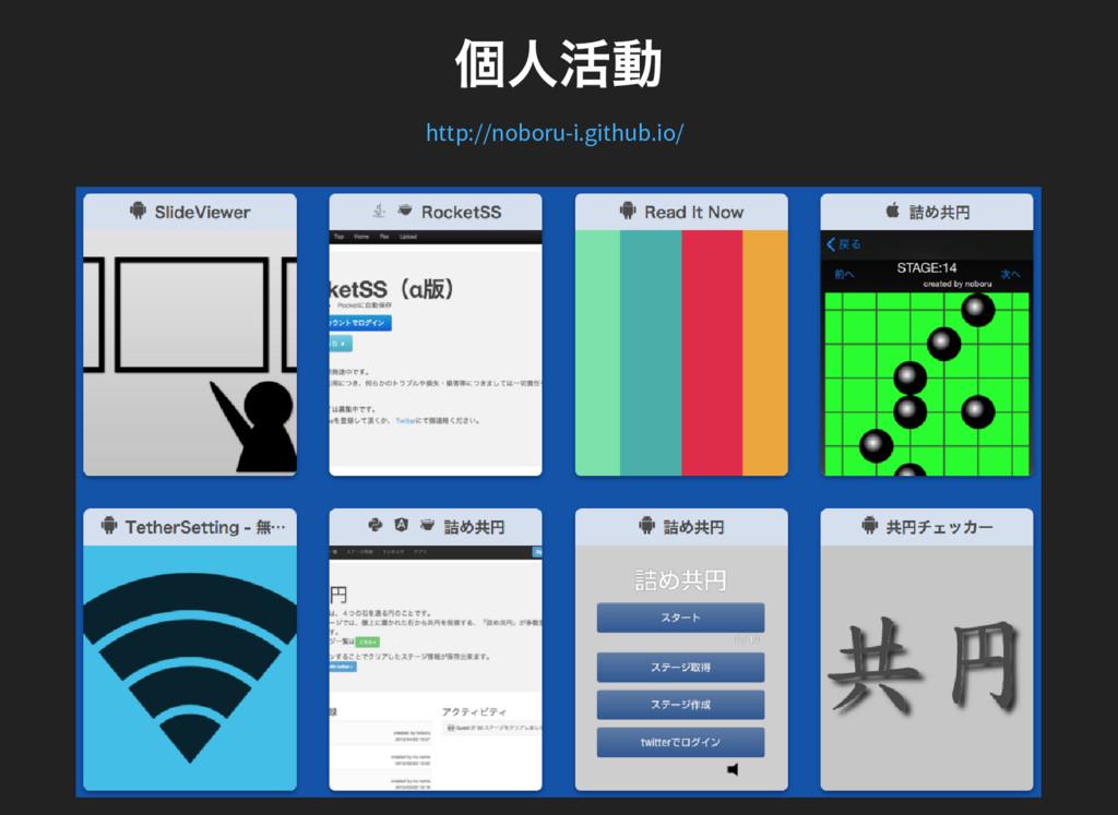 個人活動 http://noboru-i.github.io/
