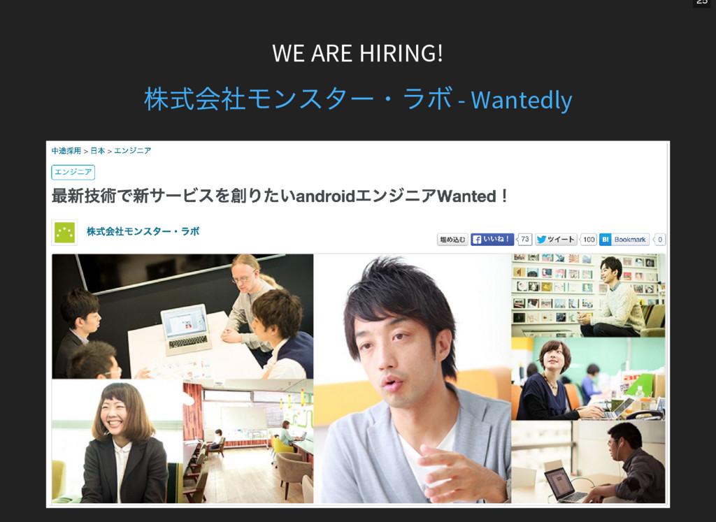 25 WE ARE HIRING! 株式会社モンスター・ ラボ - Wantedly