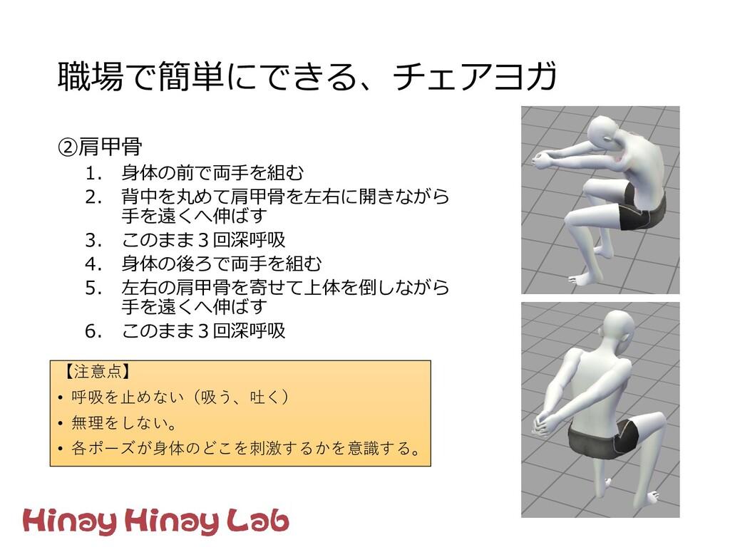 職場で簡単にできる、チェアヨガ ②肩甲骨 1. 身体の前で両手を組む 2. 背中を丸めて肩甲骨...