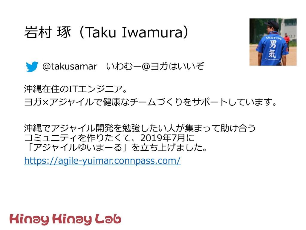 岩村 琢(Taku Iwamura) @takusamar いわむー@ヨガはいいぞ 沖縄在住の...