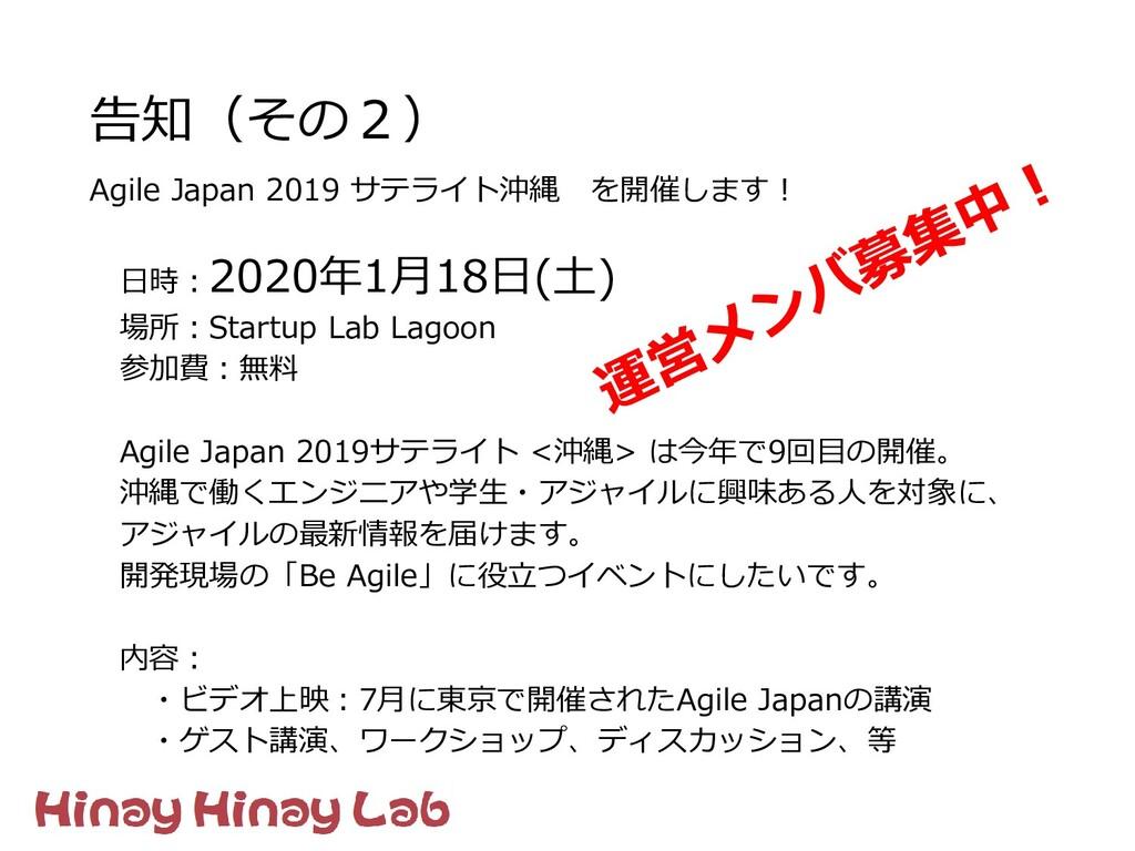 告知(その2) Agile Japan 2019 サテライト沖縄 を開催します! 日時:202...