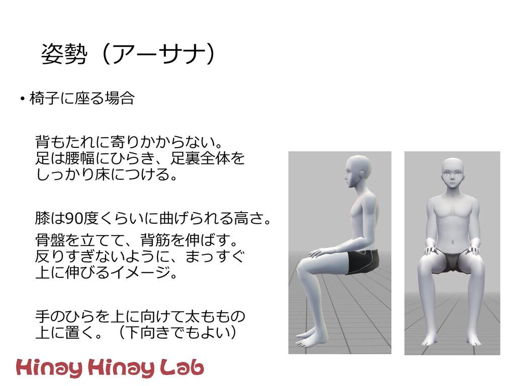 姿勢(アーサナ) • 椅子に座る場合 背もたれに寄りかからない。 足は腰幅にひらき、足裏全体を...