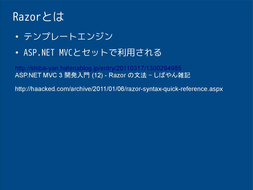Razorとは ● テンプレートエンジン ● ASP.NET MVCとセットで利用される ht...