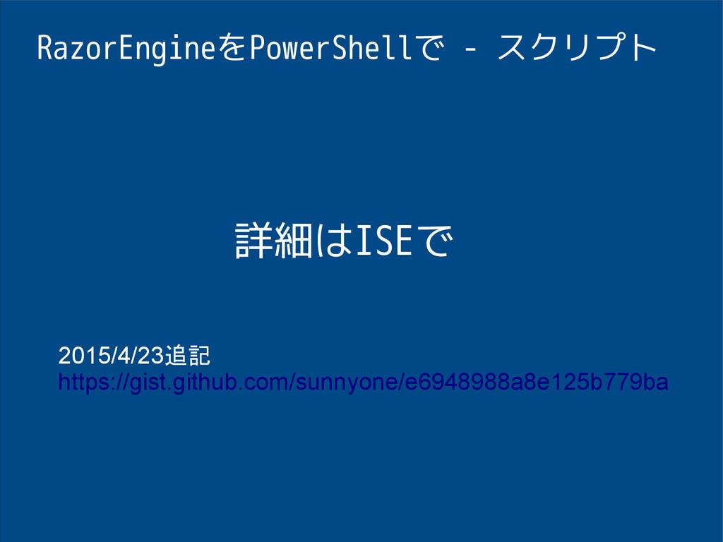 RazorEngineをPowerShellで - スクリプト 詳細はISEで 2015/4/...