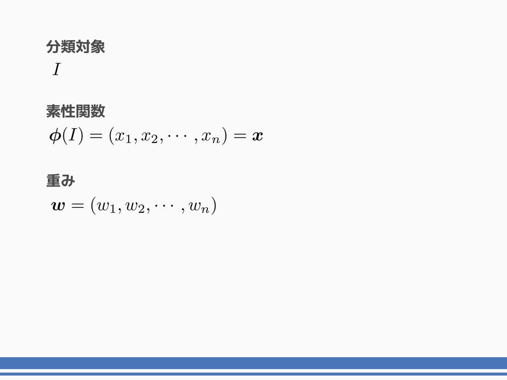 素性関数 重み I w = (w1, w2, · · · , wn) ( I ) = ( x1...