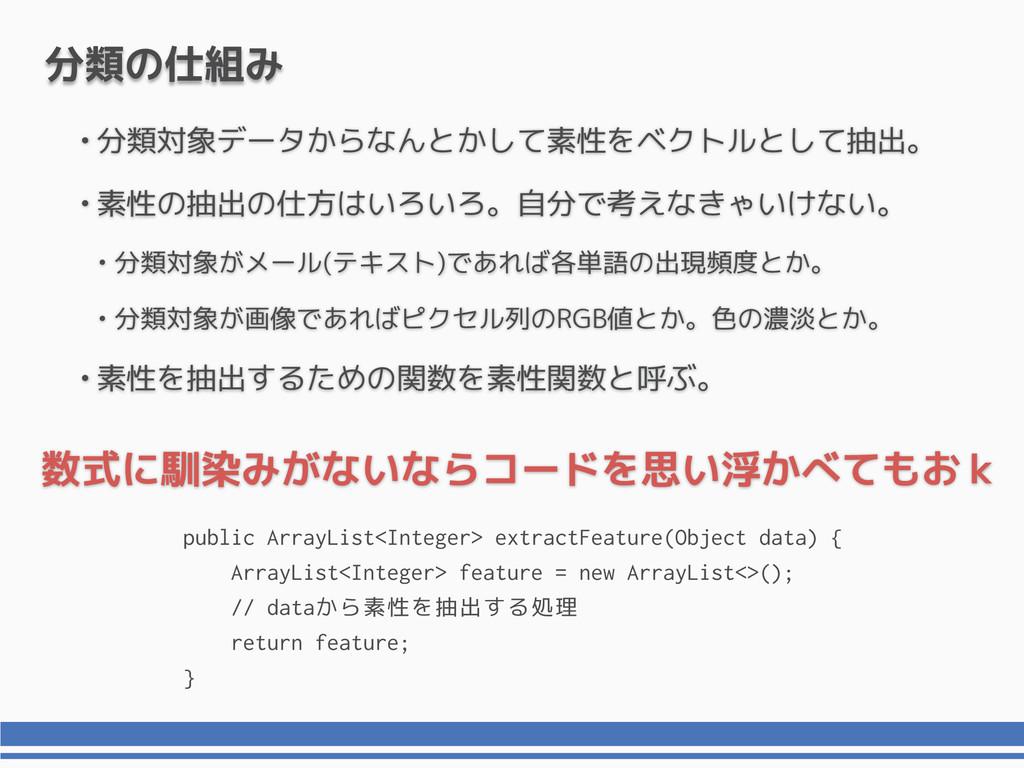 public ArrayList<Integer> extractFeature(Object...