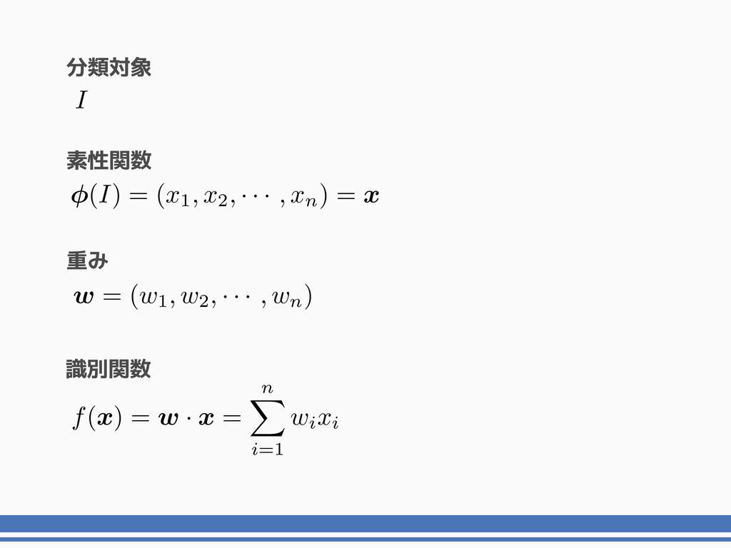 素性関数 重み 識別関数 I w = (w1, w2, · · · , wn) ( I ) =...