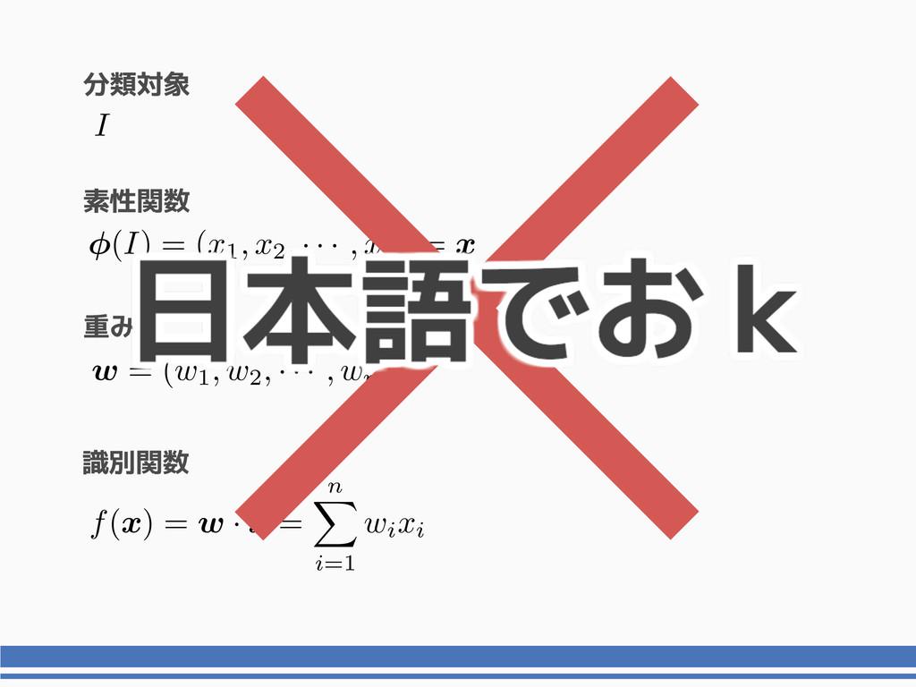 f ( x ) = w · x = n X i=1 wixi ( I ) = ( x1, x2...