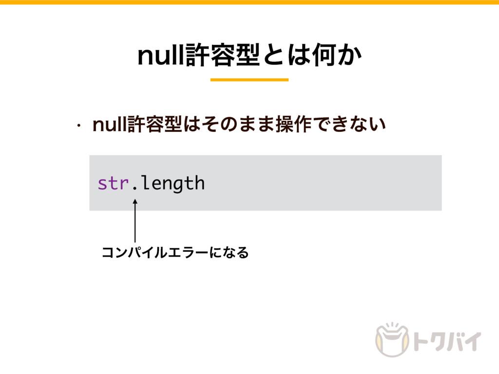 w OVMMڐ༰ܕͦͷ··ૢ࡞Ͱ͖ͳ͍ OVMMڐ༰ܕͱԿ͔ str.length ίϯύ...